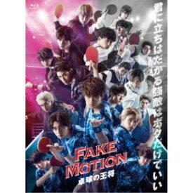 FAKE MOTION -卓球の王将- 【Blu-ray】