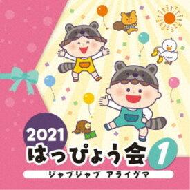 (教材)/2021 はっぴょう会 1 ジャブジャブ アライグマ 【CD】