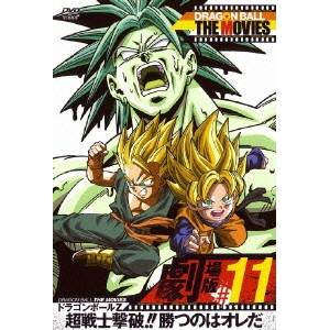 DRAGON BALL THE MOVIES ♯11 「DRAGON BALL Z 超戦士撃破!! 勝つのはオレだ」 【DVD】