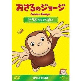 おさるのジョージ DVD-BOX どうぶついっぱい 【DVD】