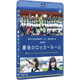 第98回 全国高校サッカー選手権大会 総集編 最後のロッカールーム 【Blu-ray】