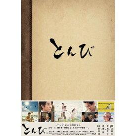 とんび Blu-ray BOX 【Blu-ray】