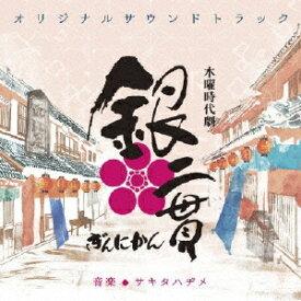 サキタハヂメ/木曜時代劇 銀二貫 オリジナルサウンドトラック 【CD】