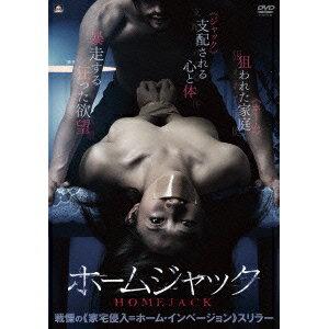 ホームジャック 【DVD】