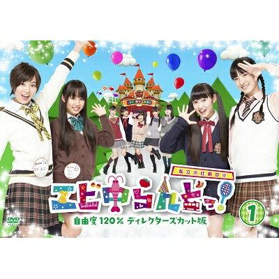 エビ中らんどっ! Vol.1(初回限定) 【DVD】