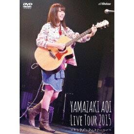 山崎あおい/LIVE TOUR 2015〜センチメンタルストーリー〜 【DVD】