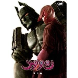 大魔神カノン 第3巻 【DVD】