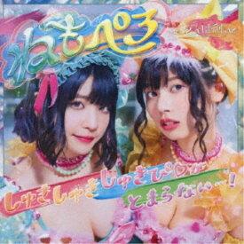 ねもぺろ/しゅきしゅきしゅきぴ□がとまらないっ…! (初回限定) 【CD+DVD】