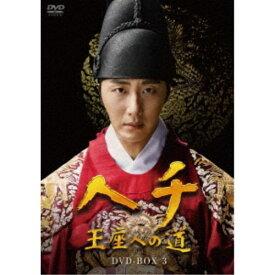 ヘチ 王座への道 DVD-BOX3 【DVD】