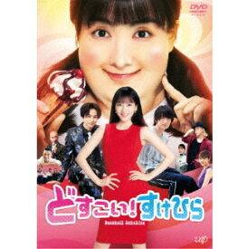 どすこい!すけひら 【DVD】