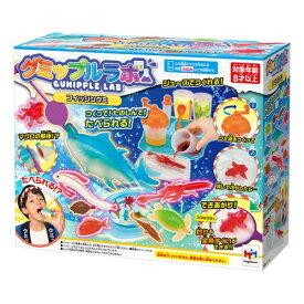 グミップルラボ フィッシングミおもちゃ こども 子供 女の子 ままごと ごっこ 作る 8歳