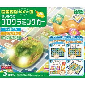 カードでピピッと はじめてのプログラミングカー おもちゃ こども 子供 知育 勉強 3歳