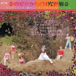 デリシャスウィートス/のぞきからくり穴世界 【CD】