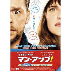 マン・アップ! 60億分の1のサイテーな恋のはじまり 【DVD】