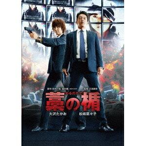 藁の楯 わらのたて 【DVD】