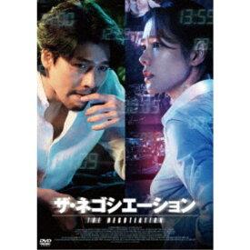 ザ・ネゴシエーション 【DVD】