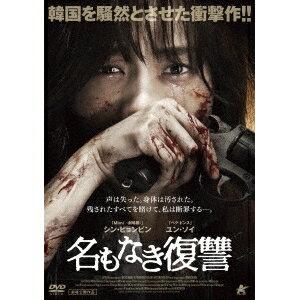 名もなき復讐 【DVD】