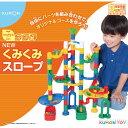 NEW くみくみスロープ (リニューアル) おもちゃ こども 子供 知育 勉強 3歳