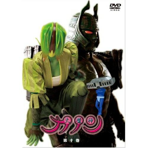大魔神カノン 第10巻 【DVD】