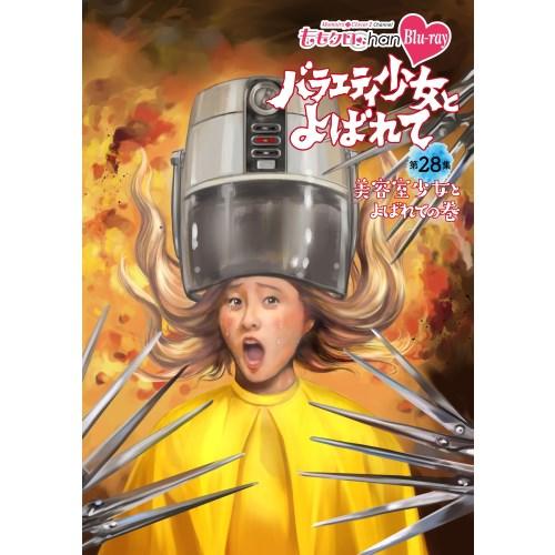 『ももクロChan』第6弾 バラエティ少女とよばれて 第28集 【Blu-ray】