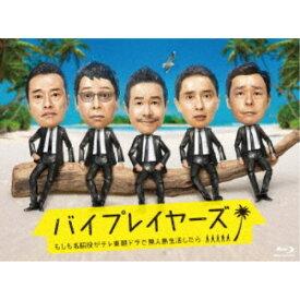 バイプレイヤーズ 〜もしも名脇役がテレ東朝ドラで無人島生活したら〜 Blu-ray BOX 【Blu-ray】