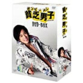 貧乏男子 ボンビーメン DVD-BOX 【DVD】