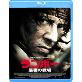 ランボー 最後の戦場 【Blu-ray】