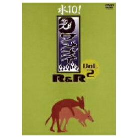 水10! ワンナイR&R Vol.2 【DVD】