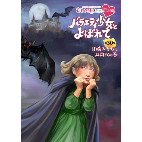 『ももクロChan』第6弾 バラエティ少女とよばれて 第30集 【Blu-ray】