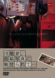 団地妻、投稿写真に魅せられて… 【DVD】