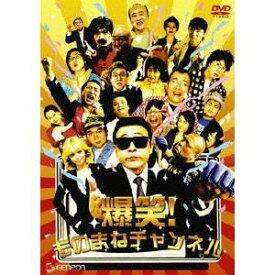 爆笑!ものまねチャンネル 【DVD】