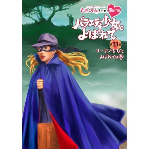 『ももクロChan』第6弾 バラエティ少女とよばれて 第31集 【Blu-ray】