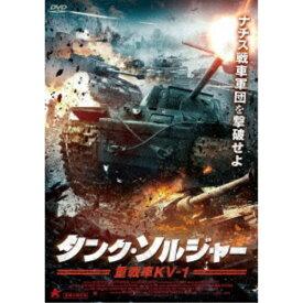 タンク・ソルジャー 重戦車KV-1 【DVD】
