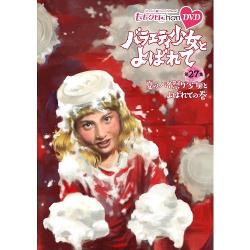 『ももクロChan』第6弾 バラエティ少女とよばれて 第27集 【DVD】