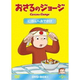 おさるのジョージ DVD-BOX にほんへおでかけ 【DVD】