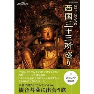 NHK趣味悠々 はじめての西国三十三所巡り セット 【DVD】