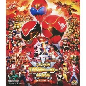 ゴーカイジャー ゴセイジャー スーパー戦隊199ヒーロー大決戦 コレクターズパック 【Blu-ray】