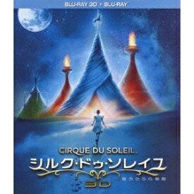 シルク・ドゥ・ソレイユ 彼方からの物語 3D&2Dブルーレイセット 【Blu-ray】