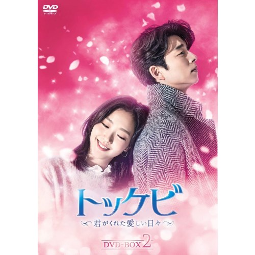 【送料無料】トッケビ〜君がくれた愛しい日々〜 DVD-BOX2 【DVD】
