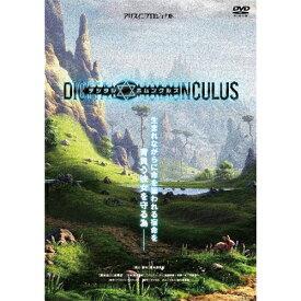 デジタルホムンクルス 【DVD】