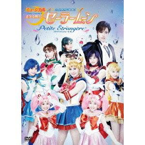ミュージカル 美少女戦士セーラームーン Petite Etrangere 【DVD】