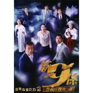 【送料無料】新・警視庁捜査一課9係 シーズン2 DVD-BOX 【DVD】