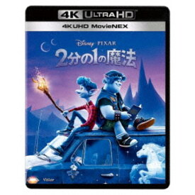 2分の1の魔法 MovieNEX UltraHD 【Blu-ray】