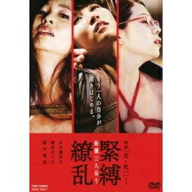 映画「花と蛇 ZERO」より 緊縛繚乱 秘儀三人吊り 【DVD】