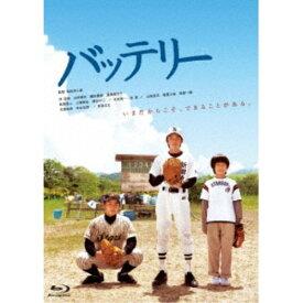 バッテリー 【Blu-ray】