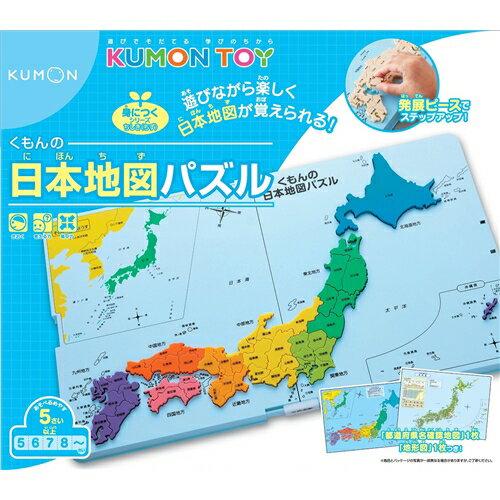 【送料無料】リニューアル くもんの日本地図パズル