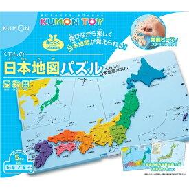 リニューアル くもんの日本地図パズル おもちゃ こども 子供 知育 勉強 5歳