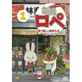 紙兎ロペ 笑う朝には福来たるってマジっすか!? 1 【DVD】