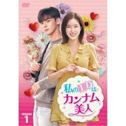 私のIDはカンナム美人DVD-BOX1【DVD】