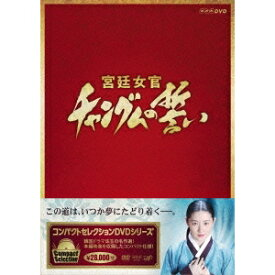 【送料無料】コンパクトセレクション 宮廷女官チャングムの誓い 全巻DVD-BOX 【DVD】